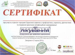 Сертификат Шкворец Екатерина Викторовна