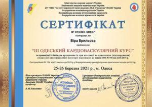 Сертификат Брылева Вера Петровна