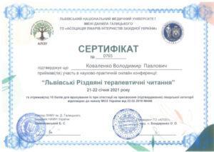 Сертификат Коваленко Владимир Павлович