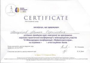 Сертификат Мануйлов Николай Сергеевич