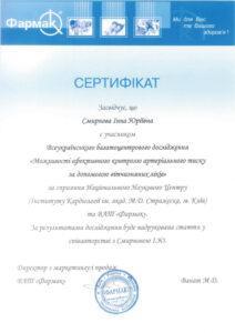 Сертификат Смирнова Инна Юрьевна