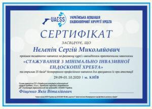 Нелепин Сергей Николаевич сертификат