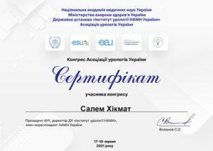 Сертификат Матар Салем Хикмат