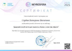 Сертификат Сардак Екатерина Васильевна