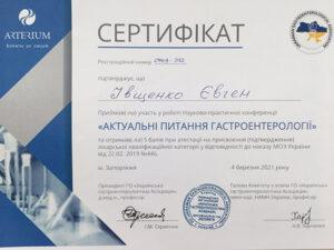 Сертификат Ивщенко Евгений Владимирович