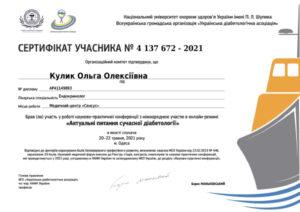 Сертификат Кулик Ольга Алексеевна