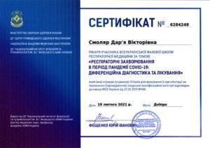 Сертификат Смоляр Дарья Викторовна