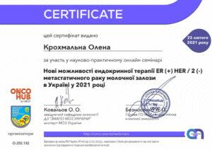 Сертификат Крохмальная Елена Романовна