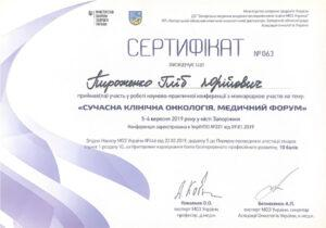 Сертификат Пироженко Глеб Юрьевич