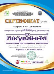 Сертификат Катрич Анна Геннадиевна
