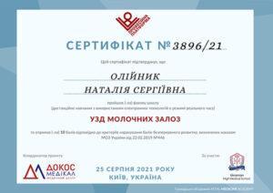 Сертификат Олейник Наталья Сергеевна