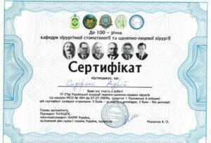 Сертификат Сидоряко Андрей Викторович