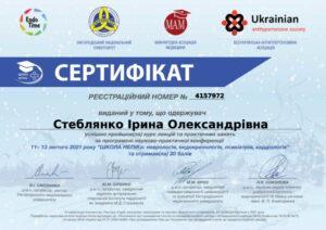 Сертификат Стеблянко Ирина Александровна