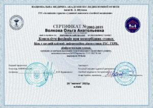 Сертификат Волкова Ольга Анатольевна