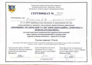 Сертификат Никулина Александра Валерьевна