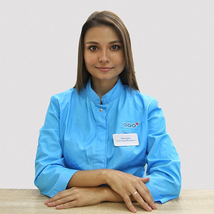 Никулина Александра Валерьевна