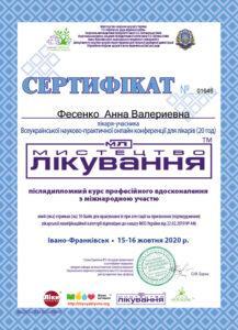 Сертификат Фесенко Анна Валерьевна