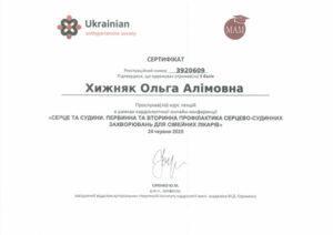 Сертификат Хижняк Ольга Алимовна