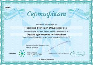 Сертификат Новикова Виктория Владимировна