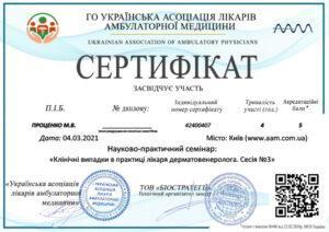 Сертификат Проценко Мария Владимировна