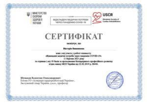 Сертификат Вишнякова Виктория Сергеевна