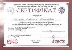 Сертификат Варченко Наталья Евгеньевна